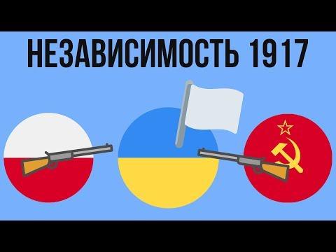 Почему Украина не стала независимой в 1917 ?