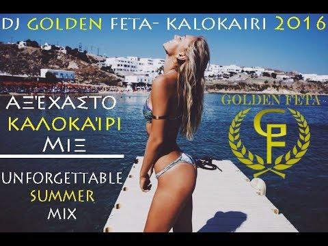 GREEK MIX #12 - SUMMER IN GREECE 2020   DJ GOLDEN FETA   ΚΑΛΟΚΑΙΡΙ ΣΤΗΝ ΕΛΛΑΔΑ 2020 #SummerComeSoon