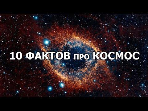 Изучение космоса -
