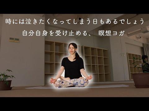 04【朝ヨガ】マインドフルネス瞑想〜疲れている体を癒すストレッチ+ストレスリリース瞑想