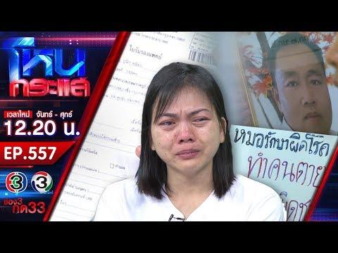 ภรรยา-ลูกชาย ร้อง! หมอโรงพยาบาลดัง วินิจฉัยโรคพลาดทำสามีตาย - วันที่ 15 Oct 2019