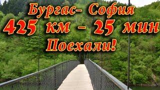 Бургас - София (Болгария) 425 км за 25 минут. Поехали! Настя Шоу(Бургас - София (Болгария) 425 км за 25 минут. Поехали! Настя Шоу Хотите зарабатывать больше на своих видео и..., 2016-05-06T16:32:57.000Z)