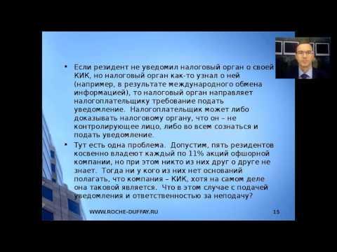 Лекция 7. О чем надо уведомлять свой налоговый орган?
