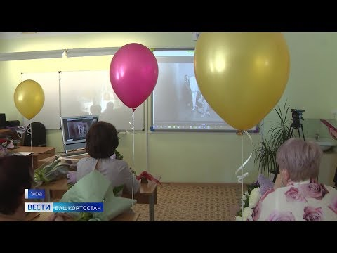 Пустые школы и поздравления онлайн: последний звонок в Башкирии впервые прошел дистанционно