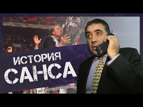 Лоренсо Санс и Лига Чемпионов спустя 32 года / Президент Реал Мадрида и коронавирус