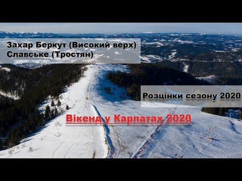 Вікенд у Карпатах 2020. Захар Беркут (Високий Верх), Славське (Тростян)