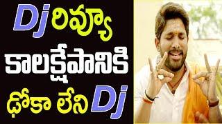 Dj రివ్యూ కాలక్షేపానికి డోక లేని dj | dj duvvada jagannadham movie review | allu arjun | pooja hegde