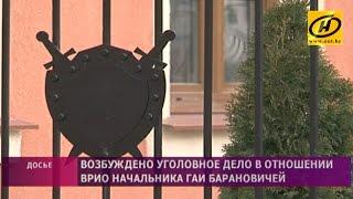 Уголовное дело возбуждено в отношении врио начальника ГАИ Барановичей