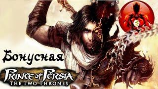 Прохождение Игры Принц Персии - Два Трона Бонусная Часть!!!
