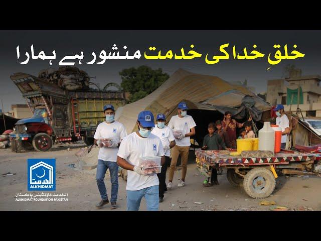 #support #qurbani2020 #Charityالخدمت فاونڈیشن  کی قربانی فی سبیل اللہ کے حوالے سے خصوصی کاوش