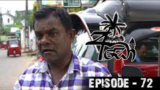 අඩෝ - Ado | Episode - 72 | Sirasa TV Thumbnail
