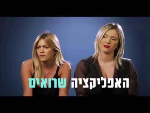 הישראליות פותחות את הנוק-נוק ומגלות איך שמרו אותן