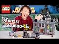 ซอฟรีวิว ต่อเลโก้แบทแมนกล่องใหญ่ 1600+ ชิ้น!!【LEGO: Arkham Asylum Breakout】
