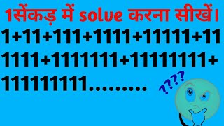 Solve That In 1second 1 11 111 1111 11111 111111 1111111