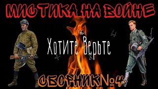Мистика на ВойнеСБОРНИК №4.