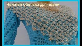 Обвязка для шали ,вязание крючком, crochet shawl ( Шаль № 111)