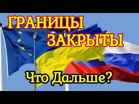 ГРАНИЦЫ ЗАКРЫТЫ. Польша, Россия, Украина