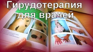 КНИГИ ПО ГИРУДОТЕРАПИИ ЧАСТЬ 1 Руководство по гирудотерапии. Самый лучший  учебник. ЛИЧИНКОТЕРАПИЯ