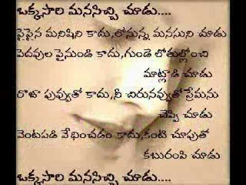 Telugu Love Quotes Prepossessing Love Quotes Telugu  Youtube