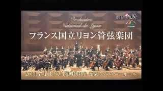 20140715 フランス国立リヨン管弦楽団CM