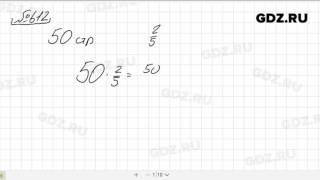 № 612 - Математика 6 класс Зубарева
