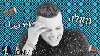 יוסי שטרית חצי רוסיה חצי מרוקאית (Alon Mix Remix)