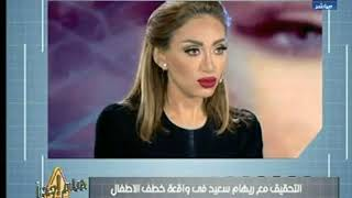 محمد أبو العلا يكشف تفاصيل جديدة فى قضية ريهام سعيد حول واقعة خطف الأطفال