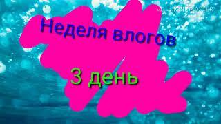 НЕДЕЛЯ ВЛОГОВ 3 ДЕНЬ/ТРЕНИРОВКА, БЫСТРЕЕ, ВЫШЕ, СИЛЬНЕЕ/УРОКИ