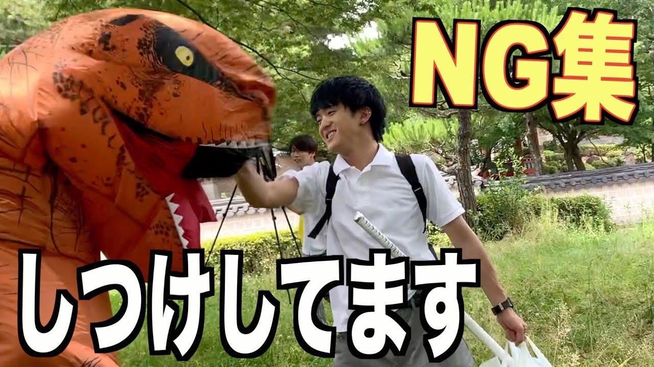 【NG】恐竜をてなづけるのは大変でした。モンハン撮影裏側!