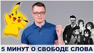 5 МИНУТ О СВОБОДЕ СЛОВА Михаил Пожарский