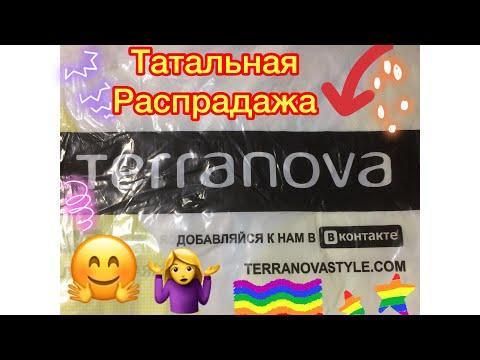 Распродажа в #Terranova  70% скидки #4 вещи по цене 3
