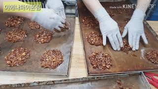 강남빵집 이에나파이 누아견과류쿠키