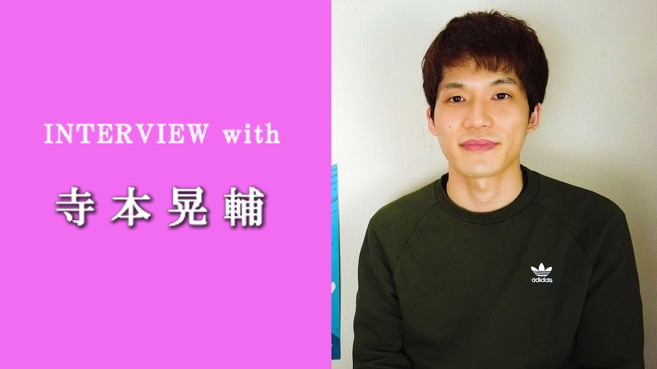 【五感】寺本晃輔インタビュー
