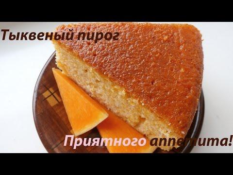 Тыквенный пирог с глазурью, готовим в мультиварке