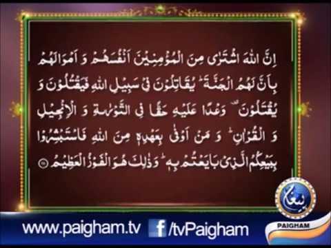 Dora e Quran para 11-A