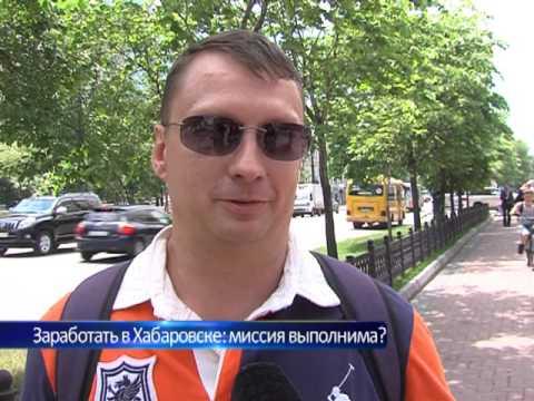 Заработать в Хабаровске: миссия выполнима?