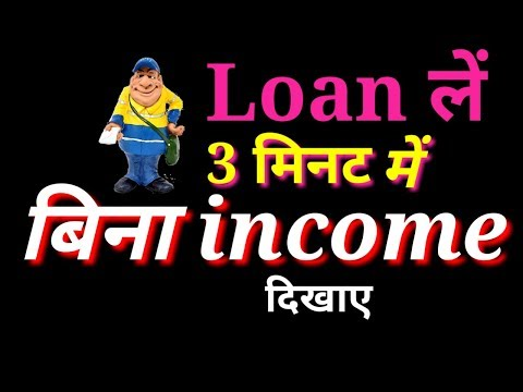 Instantly loan without income show in 3 minutes |instant loan