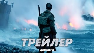 Дюнкерк - Трейлер на Русском | 2017 | 2160p