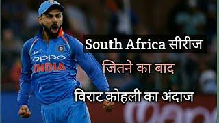 india vs South 6 th Odi 2018 Africa सीरीज जितने के बाद virat kohli का अंदाज| Cricket News Today