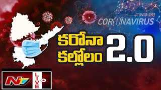 నైట్ కర్ఫ్యూ తో కరోనా కట్టడి సాధ్యమేనా? | Can Night Curfew Break Covid-19 Transmission Chain? | NTV