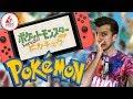 INSANE REACTIONS Pokemon Let's Go Pikachu & Eevee (Pokemon Switch CRAZY Fans + Memes)