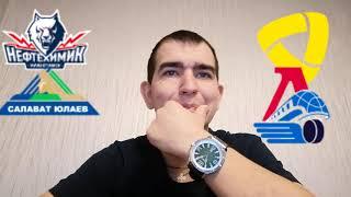 прогноз ставки на спорт КХЛ /прогноз Нефтехимик - Салават Юлаев /прогноз Северсталь -Локомотив /