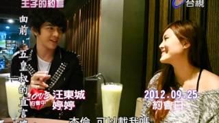 20121006 王子的約會7 Video