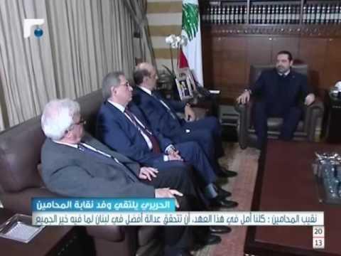 الحريري استقبل وفدا من مجلس نقابة المحامين في بيروت