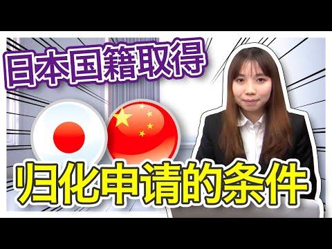 加入日本国籍的条件_归化申请的条件 日本国籍取得 - YouTube