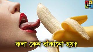 মাথা ঘুরিয়ে দেয়ার মতন 30 টি ফ্যাক্ট | 30 Mind-blowing Facts About The World in Bangla | Taza News