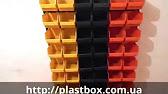 Стеллажи высотой 1500мм с ящиками - YouTube
