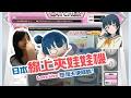 日本線上夾娃娃機-Akiba catcher  Love Live!津島善子 墮天使大趴等了一個月!一定要…
