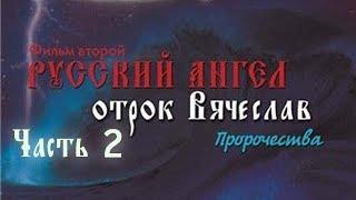 «Русский Ангел» фильм второй - серия 2