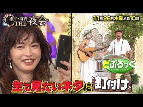 嵐櫻井翔 櫻井・有吉THE夜会 CM スチル画像。CM動画を再生できます。